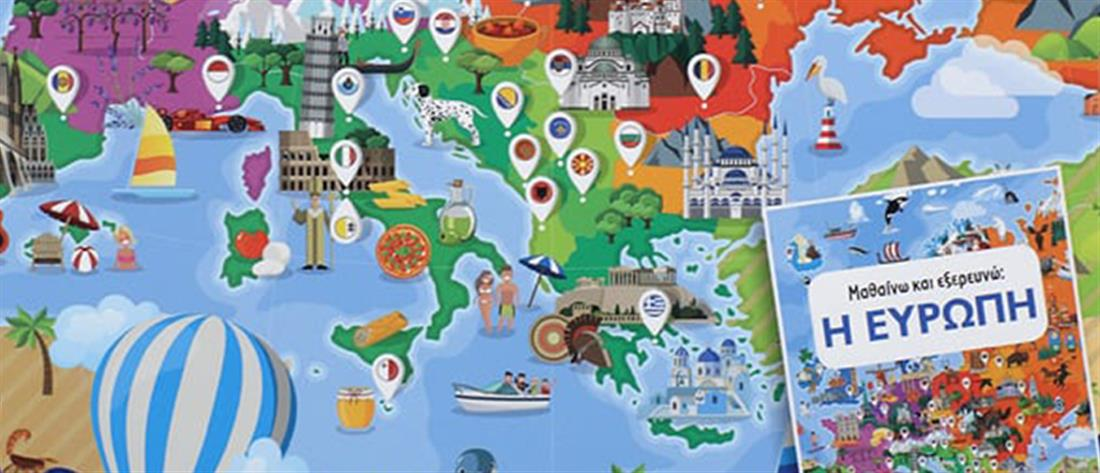 Χάρτης σε παιδικό βιβλίο δείχνει ότι η βόρεια Κύπρος ανήκει στην Τουρκία!