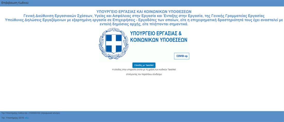 Κορονοϊός: Άνοιξε η πλατφόρμα για το επίδομα των 800 ευρώ