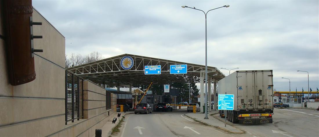 Εγκύκλιος της ΑΑΔΕ στα τελωνεία για τις συναλλαγές με την Βόρεια Μακεδονία