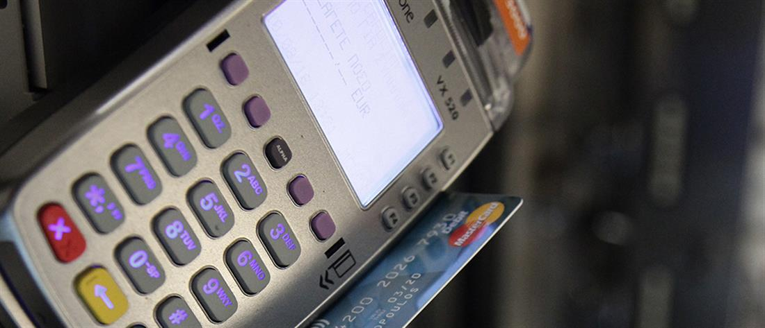 POS - κάρτες - πιστωτικές - χρεωστικές