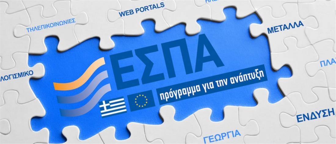 ΕΣΠΑ 2021 - 2027: το σχέδιο της Ελλάδας υποβλήθηκε πρώτο στην ΕΕ