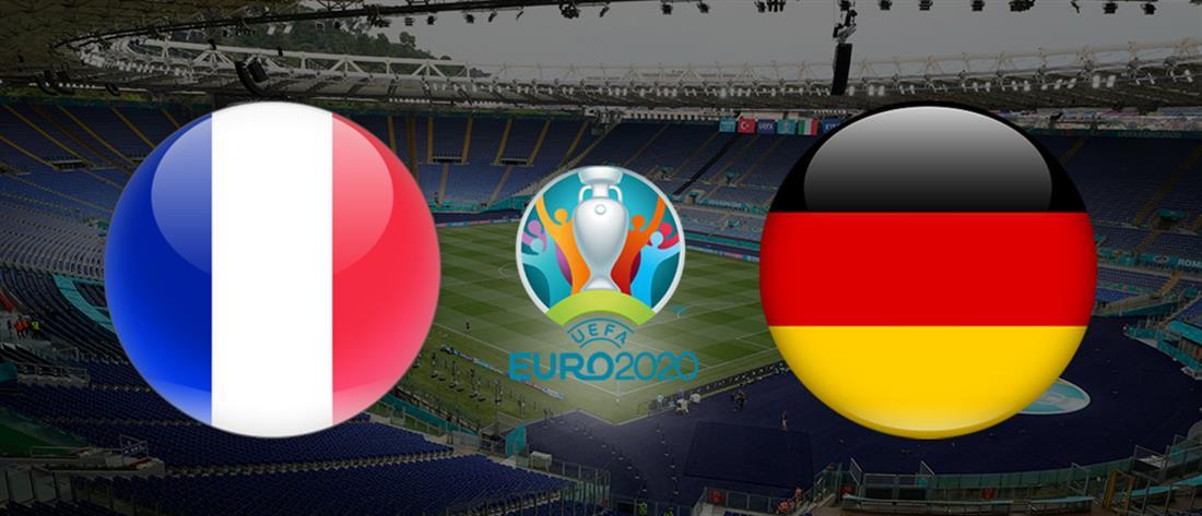 """Euro 2020: Γαλλία - Γερμανία, η πρώτη """"μεγάλη μάχη"""""""