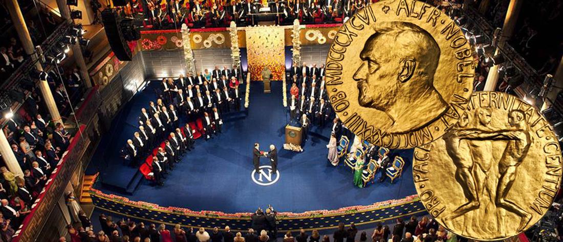Βραβείο Νόμπελ Ειρήνης