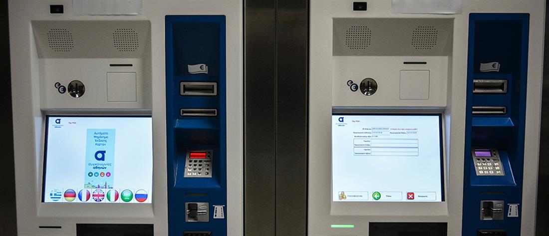 ΟΑΣΑ: Αλλάζουν οι τιμές εισιτηρίων και καρτών