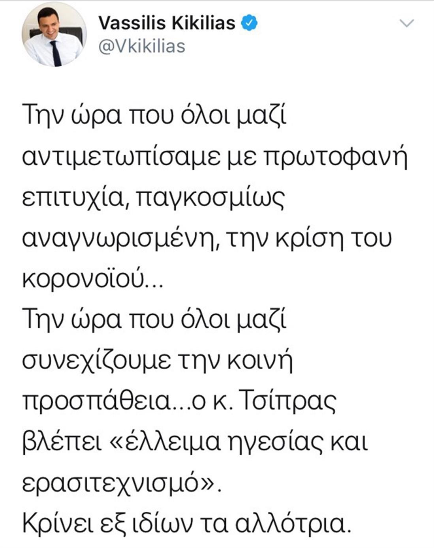 Tweet - Κικίλιας