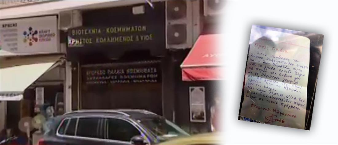 """Δολοφονία Ζαφειρόπουλου: συνελήφθη ο """"φτερωτός Μαραντόνα"""""""