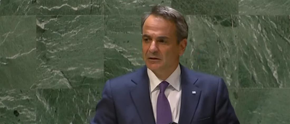 Μητσοτάκης στον ΟΗΕ: Η ομιλία στην Γενική Συνέλευση (βίντεο)
