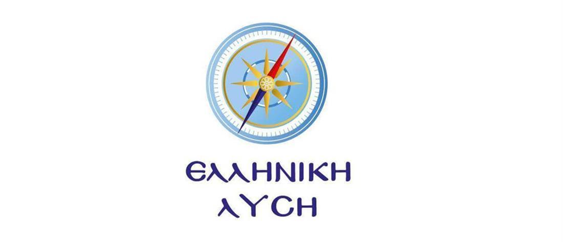 """Ελληνική Λύση: """"καλή"""" η Σακελλαροπούλου, αλλά όχι για ΠτΔ"""