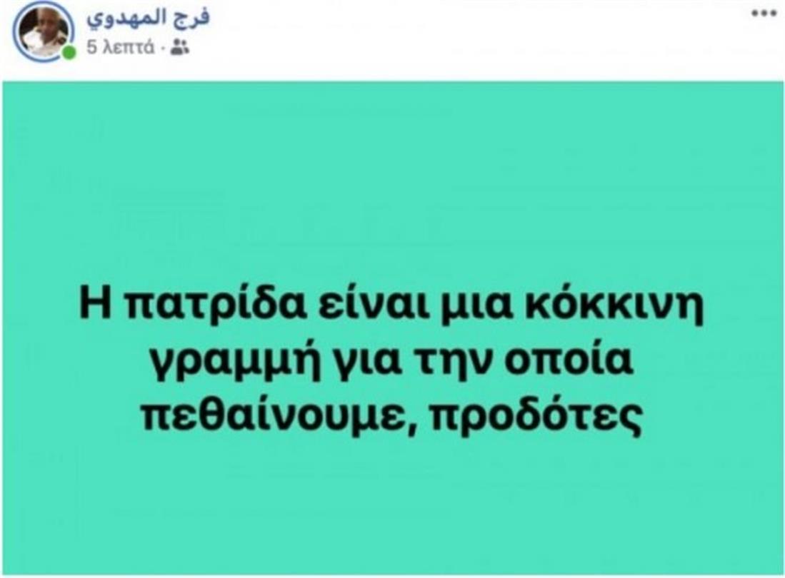 Λίβυος - Ναύαρχος - Ανάρτηση