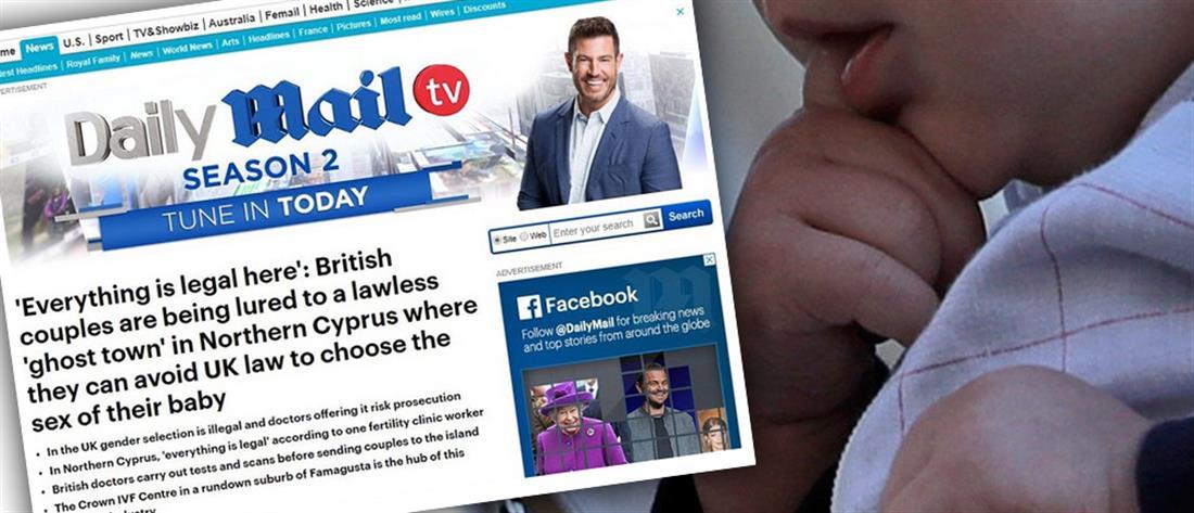 Daily Mail: Βρετανοί καταφεύγουν στην κατεχόμενη Κύπρο για να επιλέξουν το φύλλο του παιδιού τους!