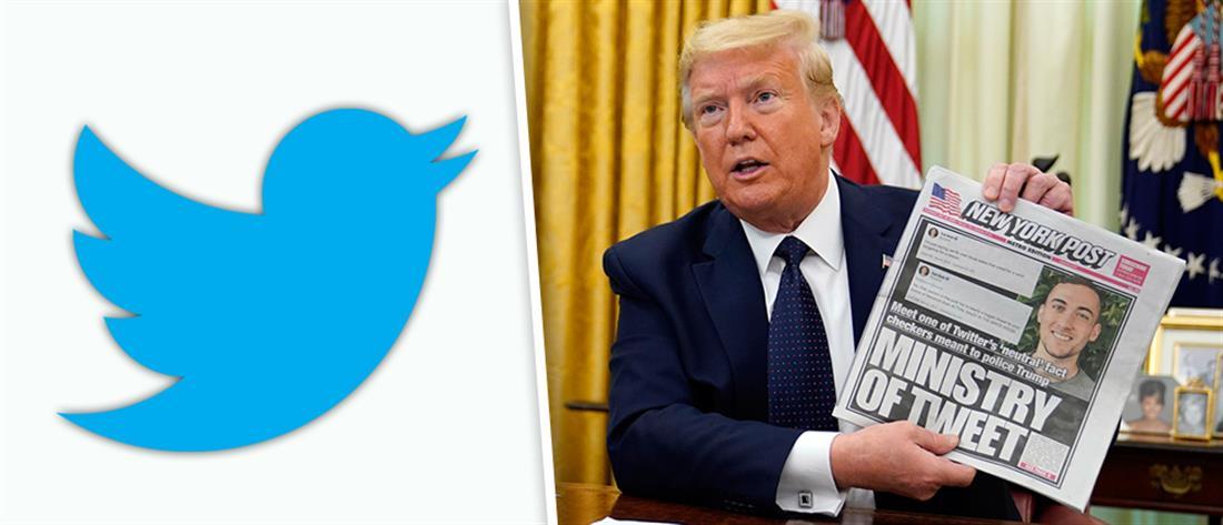 Το Twitter μπλόκαρε βίντεο του Τραμπ προς τιμή του Τζορτζ Φλόιντ