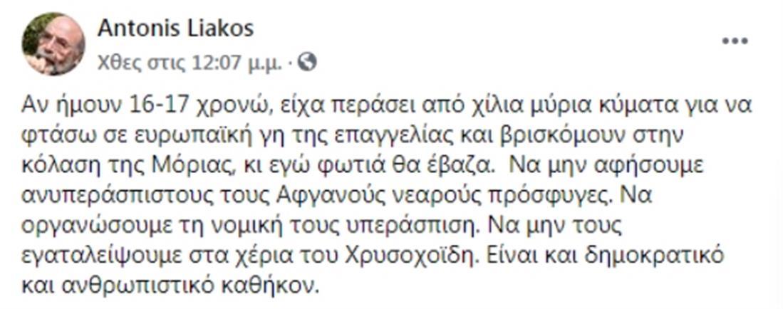 Χρυσοχοΐδης - Λιάκος - Μόρια