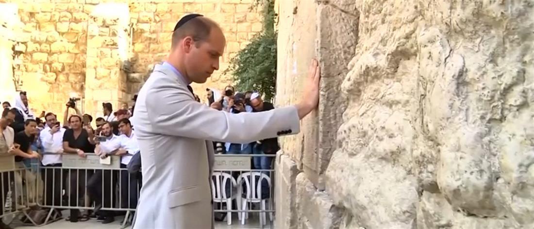 """Στο """"Τείχος των Δακρύων"""" ο πρίγκιπας Γουίλιαμ (βίντεο)"""