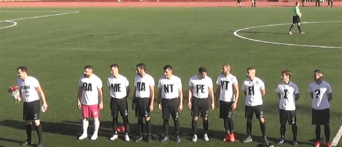 Πρόταση γάμου στο γήπεδο από… όλη την ομάδα (βίντεο)