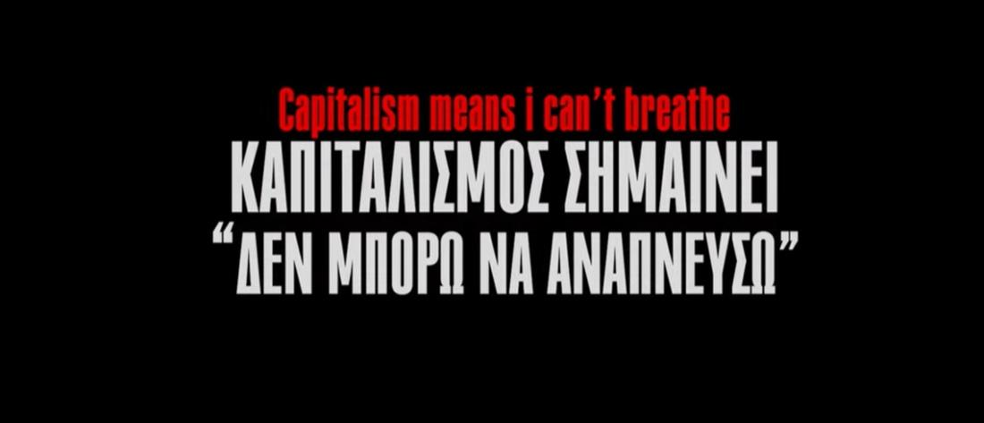 """ΚΚΕ:  Καπιταλισμός σημαίνει """"δεν μπορώ να αναπνεύσω"""" (βίντεο)"""