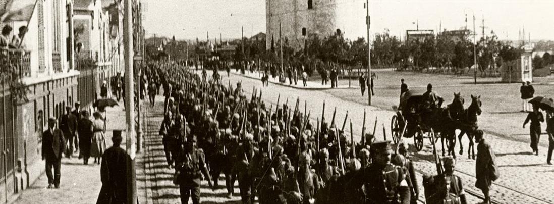 Θεσσαλονίκη: 107 χρόνια από την απελευθέρωση της πόλης