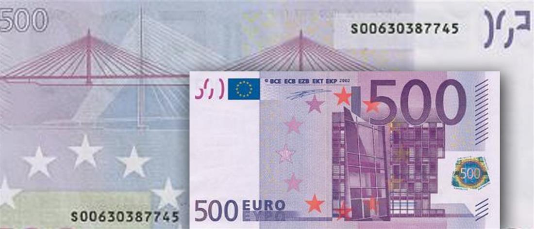 Η ΕΚΤ σταματά τα χαρτονομίσματα των 500 ευρώ