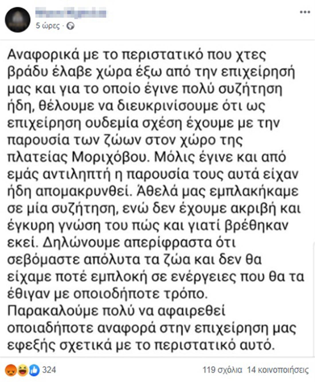Κέντρο διασκέδασης - Θεσσαλονίκη - σκυλιά - κλουβιά