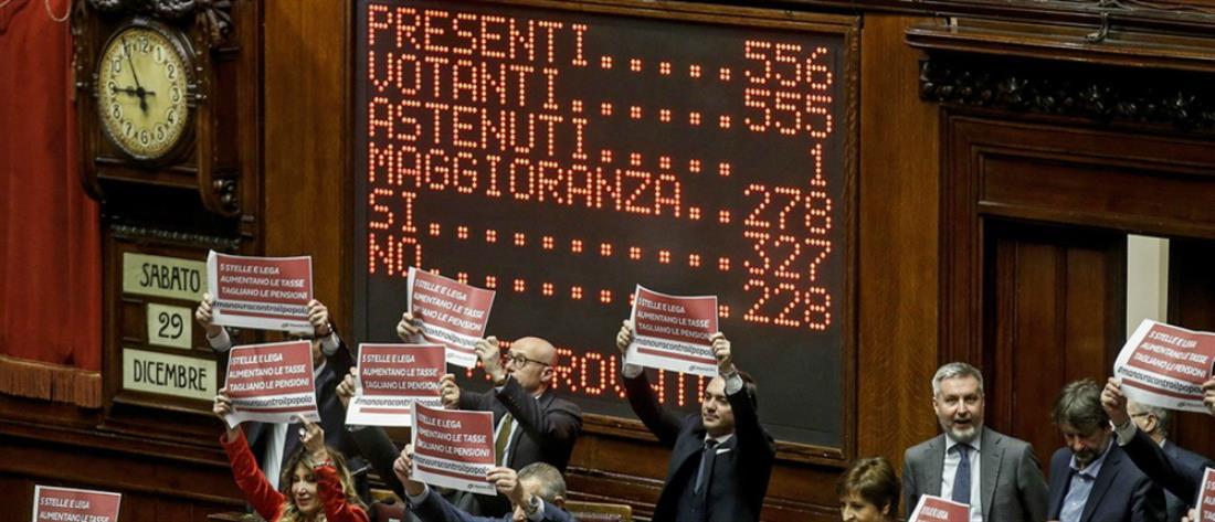 Ιταλία: Ψήφος εμπιστοσύνης στην Κυβέρνηση με την έγκριση του προϋπολογισμού