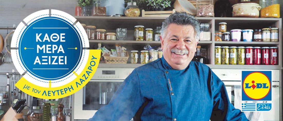"""""""Κάθε μέρα αξίζει"""": νέα εκπομπή μαγειρικής και διατροφής με τον σεφ Λευτέρη Λαζάρου!"""