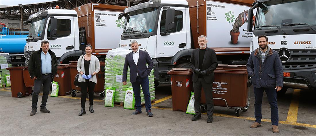 Περιφέρεια Αττικής: απορριμματοφόρα και κάδοι για οργανικά απόβλητα στον Δήμο Πειραιά