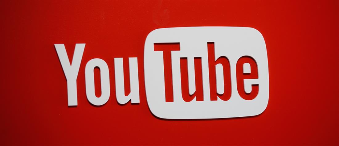 You Tube: Μέτρα για τη χρήση του από ανήλικους στην Ευρώπη