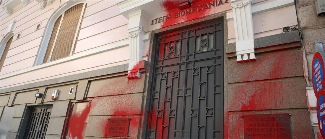 """Ποινές φυλάκισης σε μέλη του """"Ρουβίκωνα"""" για την επίθεση στον ΣΕΒ"""