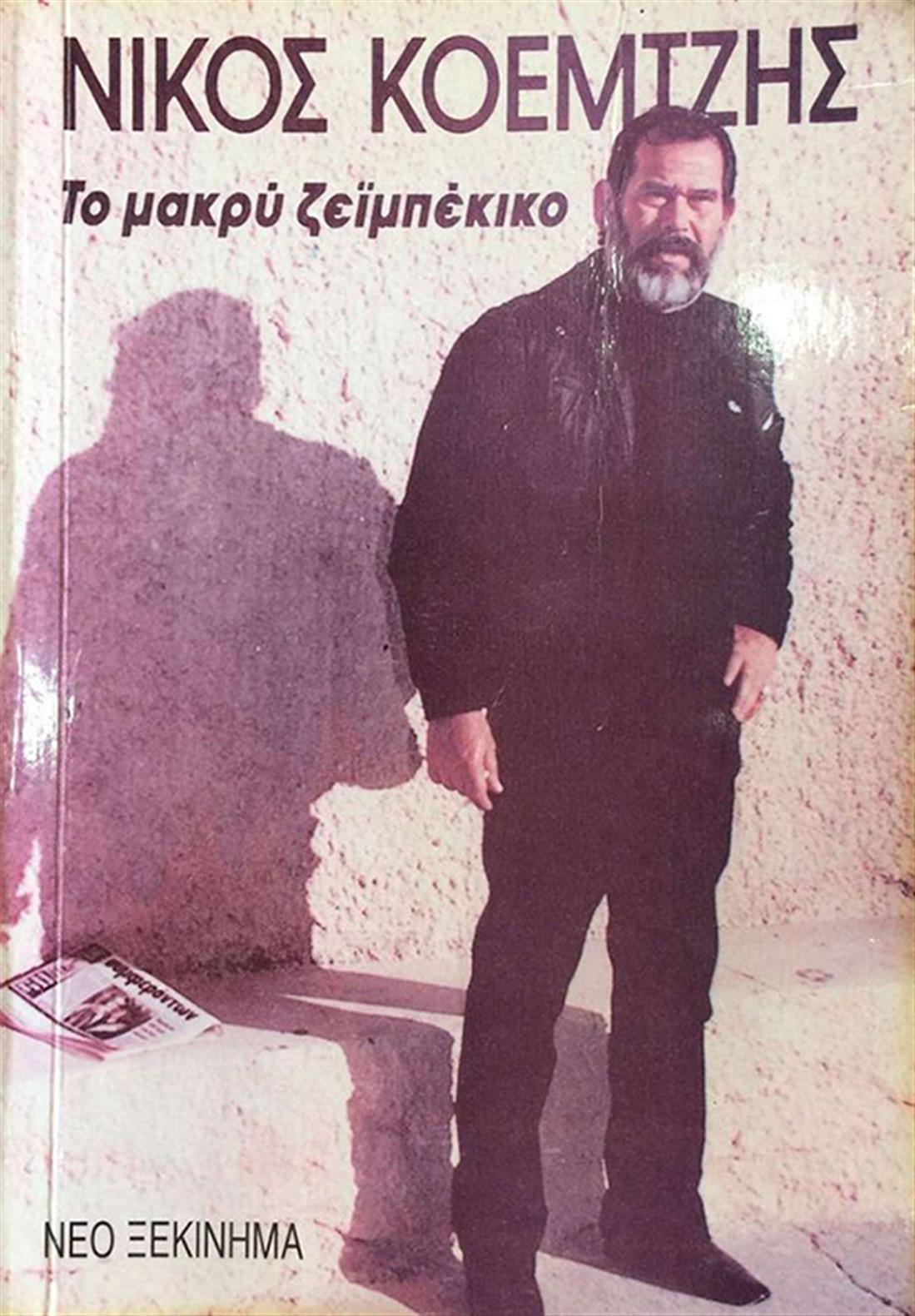 Ν. Κοεμτζής - σφαγή - παραγγελιά