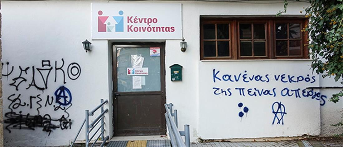 Κατέστρεψαν βιβλιοθήκη στο... όνομα του Κουφοντίνα (βίντεο)
