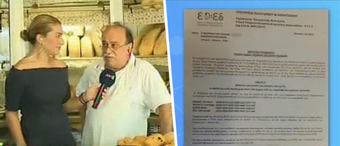 Ο αρτοποιός που πήρε πρόστιμο για τη μουσική στο φούρνο του μιλά στον ΑΝΤ1 (βίντεο)