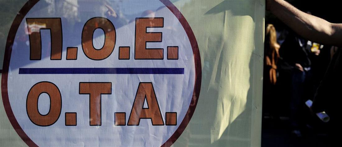 Νέα απεργία των εργαζομένων στους Δήμους