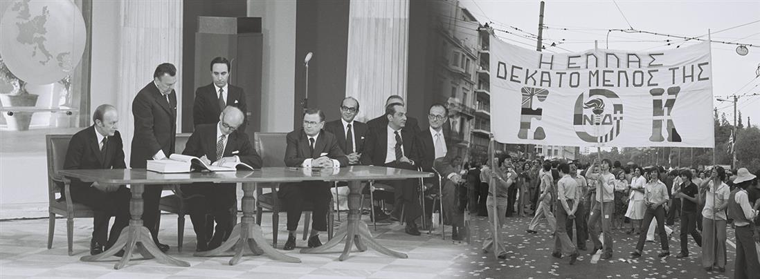 Η Συνθήκη Προσχώρησης της Ελλάδας στην ΕΟΚ πριν από 42 χρόνια (εικόνες)
