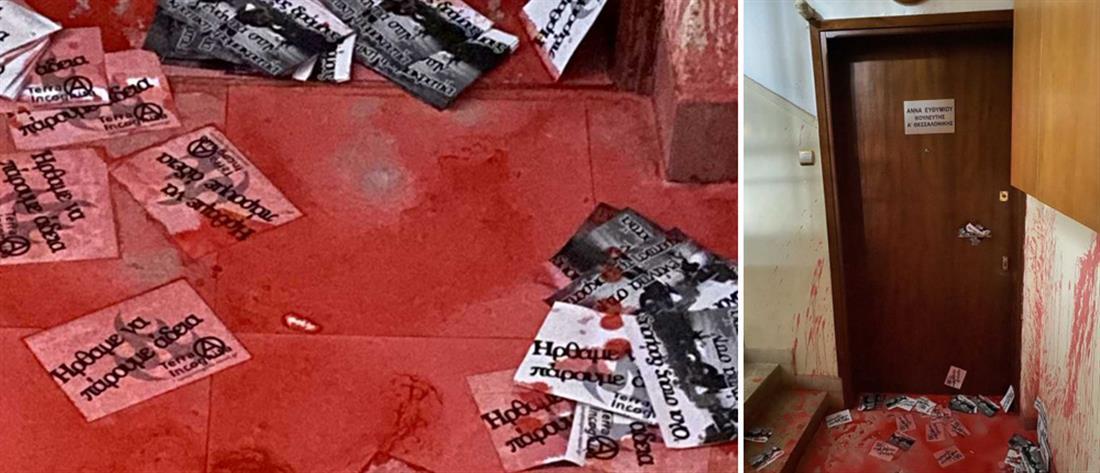 Επίθεση με μπογιές στο γραφείο βουλευτή της ΝΔ (εικόνες)