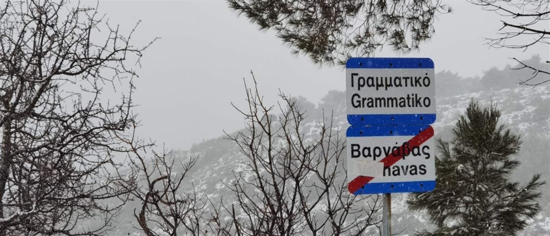 Γραμματικό - Βαρνάβας - Ταμπέλα - Πινακίδα - Χιόνι
