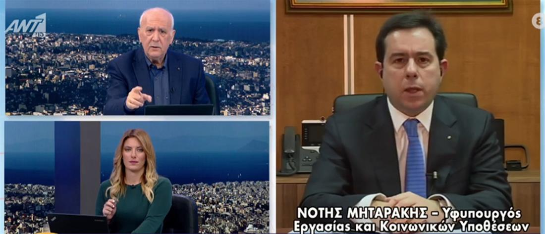 Μηταράκης στον ΑΝΤ1: Με διαφορετικό τρόπο η 13η σύνταξη φέτος (βίντεο)