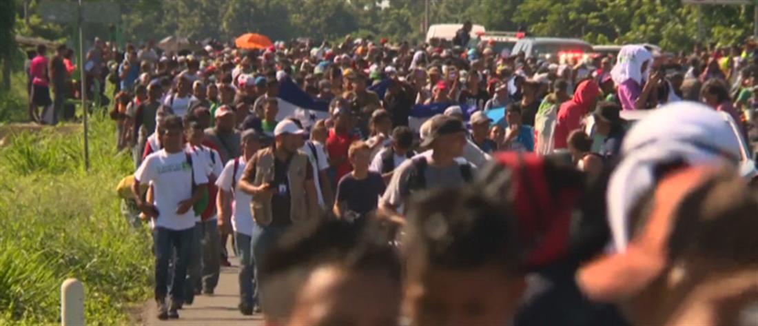 """Το """"καραβάνι"""" των μεταναστών συνεχίζει την πορεία του παρά τις απειλές Τραμπ (βίντεο)"""