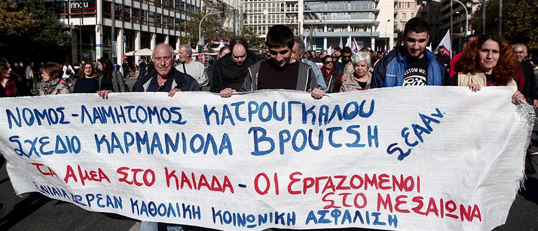 Πορεία για την Κοινωνική Ασφάλιση στην Αθήνα (εικόνες)