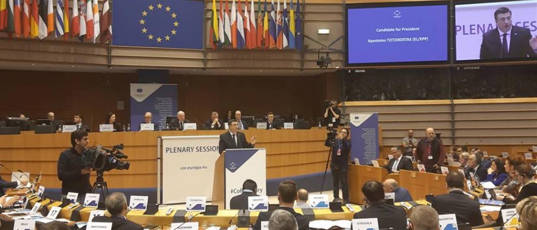 Ο Τζιτζικώστας εξελέγη Πρόεδρος της Ευρωπαϊκής Επιτροπής Περιφερειών