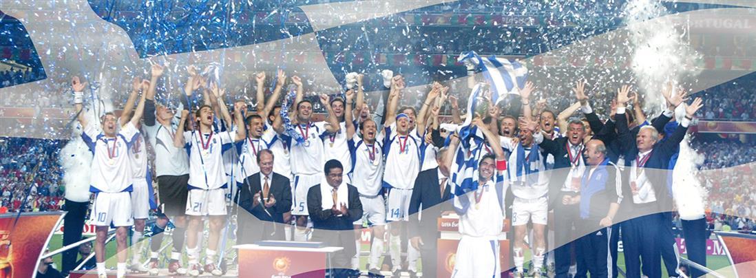 Euro 2004: 15 χρόνια από τον θρίαμβο της Λισαβόνας