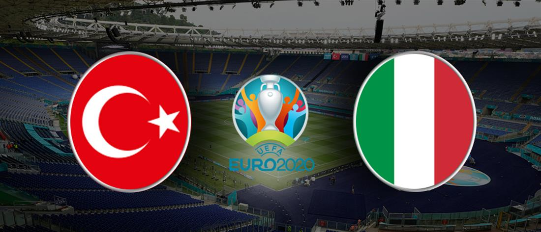 Euro 2020: Αρχίζει η πιο μεγάλη γιορτή της Ευρώπης