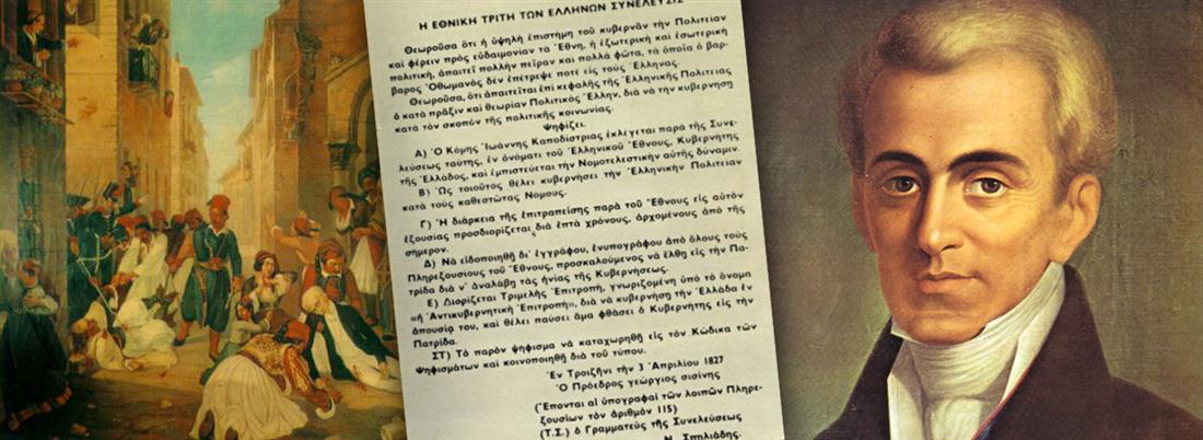 Ιωάννης Καποδίστριας: Οι προσδοκίες, ο μονόχειρας σωματοφύλακας και η δολοφονία