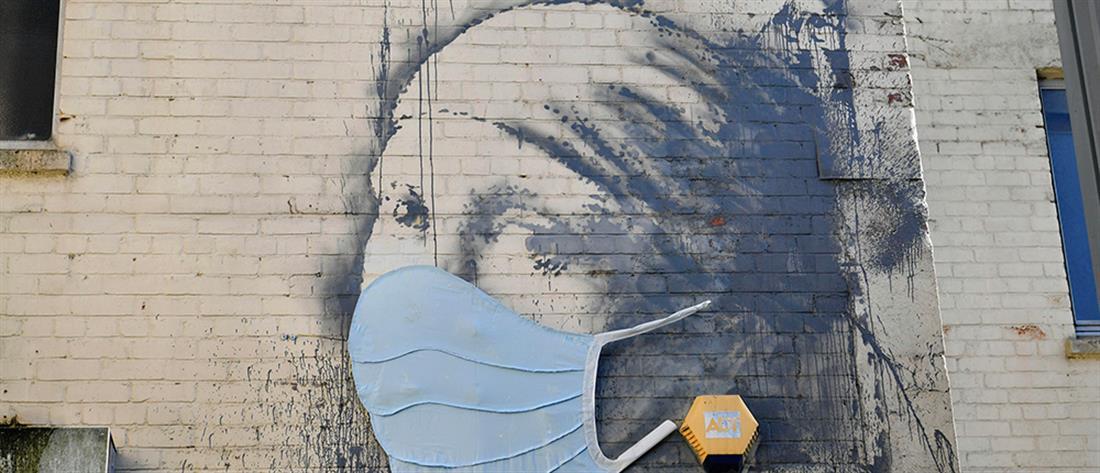 Κορονοϊός: Έργο του Banksy απέκτησε..μάσκα προστασίας (εικόνες)