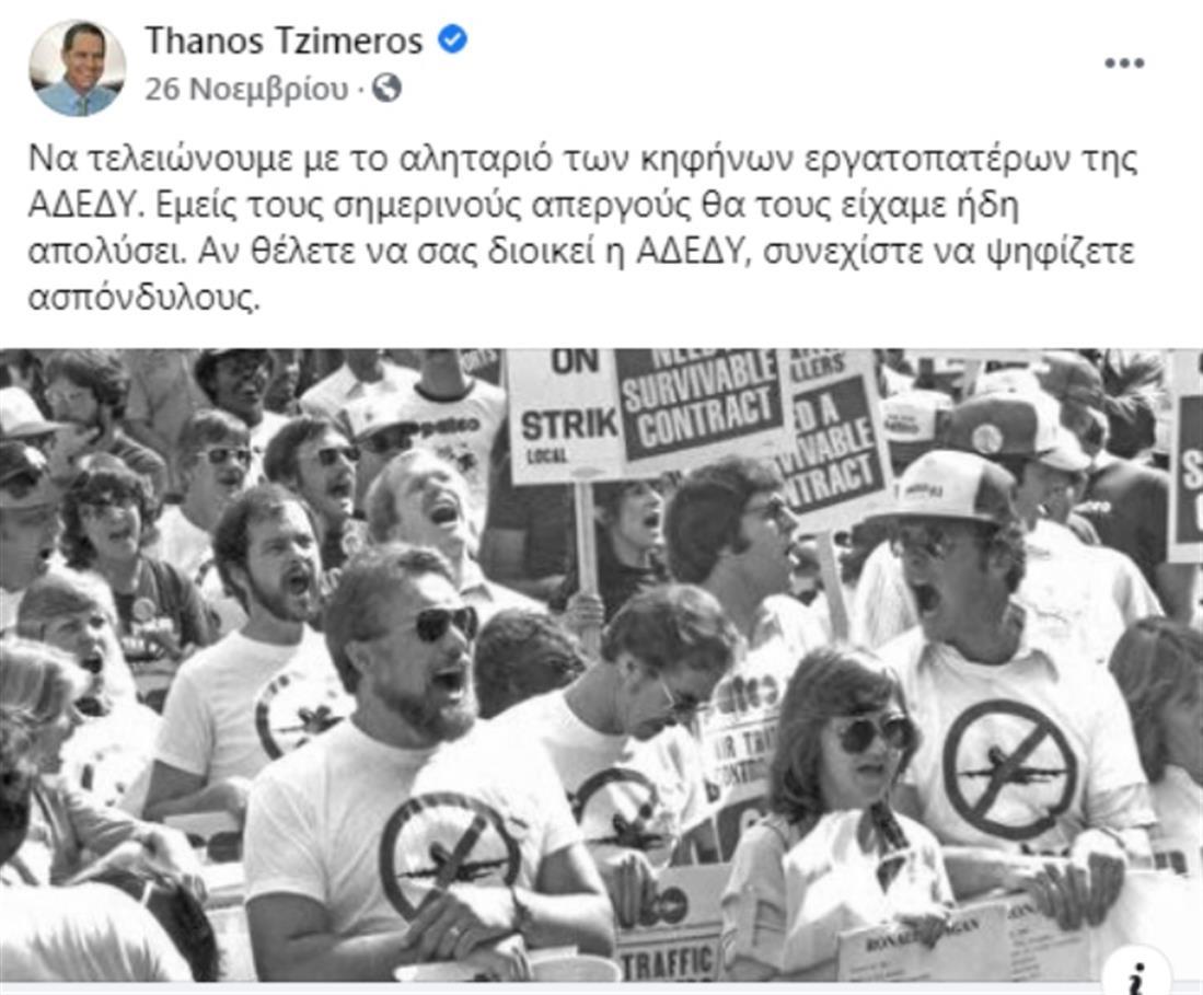 Τζήμερος - ΑΔΕΔΥ - twitter