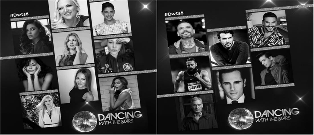 9f0a63cace7 Dancing With The Stars: Γνωρίστε τα νέα αστέρια του χορού | Γενικά ...