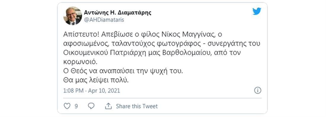 Αντώνης Η. Διαματάρης - Νίκος Μαγγίνας