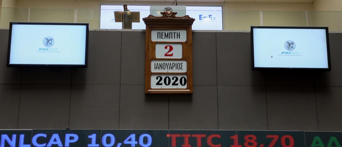 Χρηματιστήριο Αθηνών - Πρώτη συνεδρίαση 2020