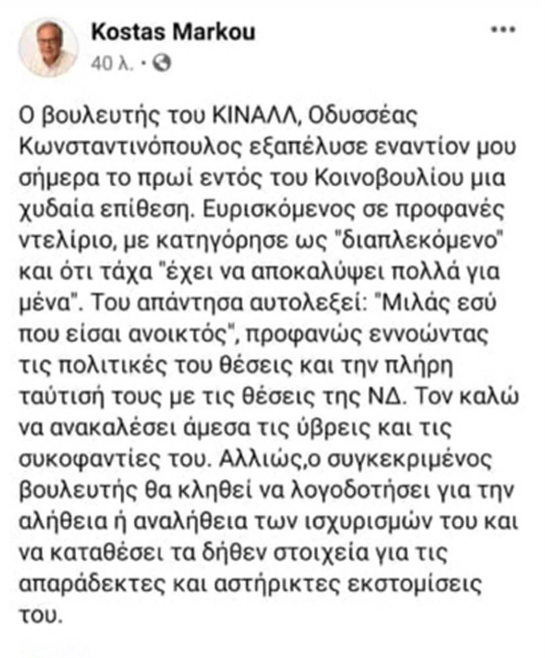 Κώστας Μάρκου - ανάρτηση - Οδυσσέας Κωνσταντινόπουλος