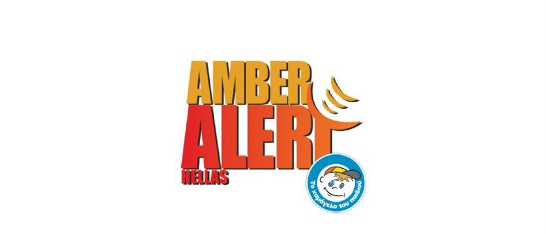 Amber Alert: Μητέρα άρπαξε τον γιο της και εξαφανίστηκε