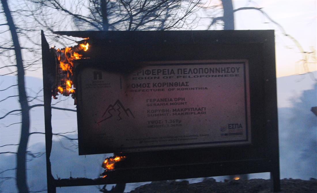 Σχίνος - Φωτιά - Γεράνεια Όρη