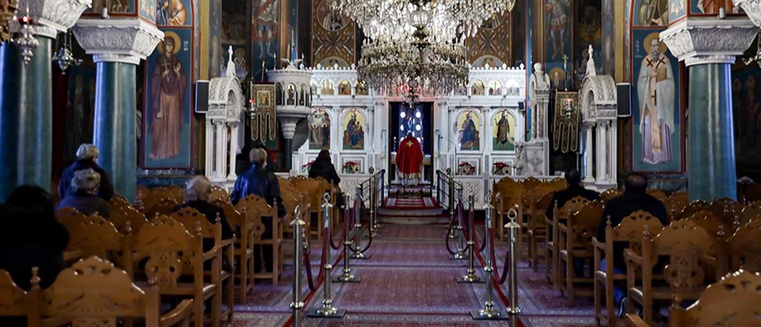Lockdown: ανοίγουν όλες οι εκκλησίες από την Κυριακή